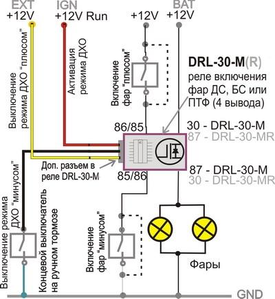 Дрл электрическая схема включения